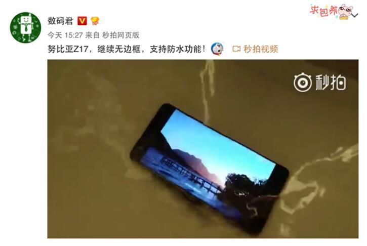 努比亚Z17也可拿水冲? IP67级防水表现媲美iPhone 7