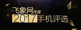 飞象网2017年度手机评选
