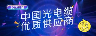 2017年度中国光电缆优质供应商评选活动