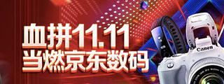 血拼双11.11,当燃京东数码