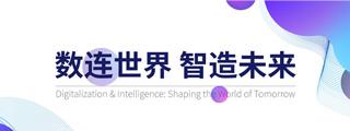 聚焦2018年中国国际信息通信展