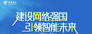 中国电信绽放2018国际通信展