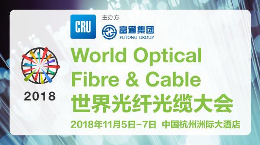 第四届世界光纤光缆大会