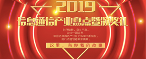2019年信息通信产业盘点暨颁奖礼