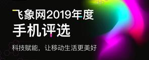 飞象网2019年度手机评选