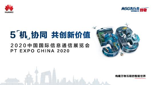 千兆之城,数字化基石――  第二届5G千兆网产业论坛在京召开