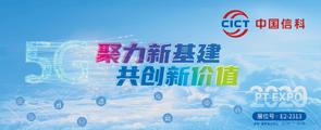 中国信科精彩亮相2020年中国国际信息通信展
