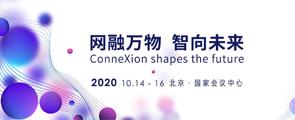 聚焦2020年中国国际信息通信展