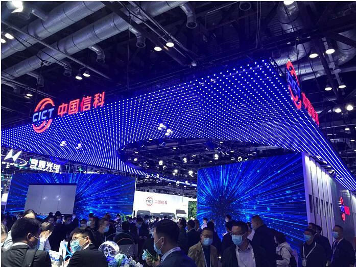 集聚新动能 聚力新基建 担当新使命--中国信科集团焕新亮相2020年中国国际信息通信展