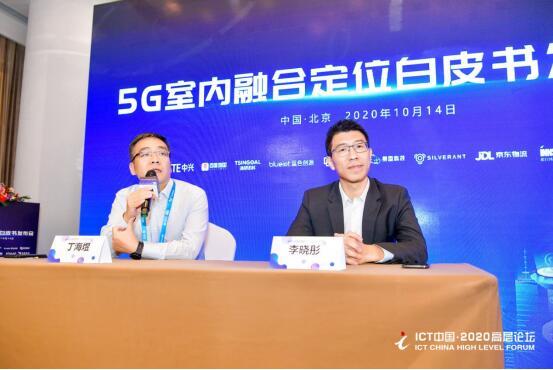 中国移动通信、中兴通信协同全产业链公布《5G室内融合定位白皮