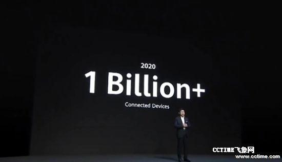 华为全球设备连接数超过10亿,其中有7亿是智能手机