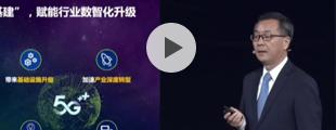 中国移动市场部总经理张冬:赋能经济社会数智化转型升级