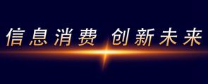 直播丨2020北京工业APP和信息消费创新大赛颁奖仪式暨中国工业互联网主题沙龙