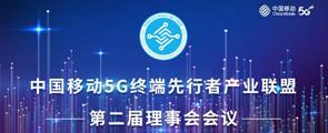 专题报道丨中国移动5G终端先行者产业联盟第二届理事会会议