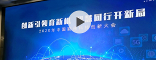 现场直击:2020中国联通科技创新大会