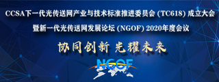 专题报道丨CCSA下一代光传送网产业与技术标准推进委员会(TC618)成立大会