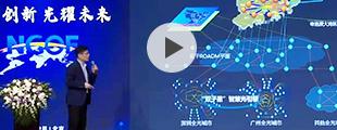 广东电信李学军:湾区超低时延全光网ONBA的创新实践