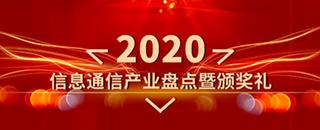 2020年信息通信产业盘点暨颁奖礼