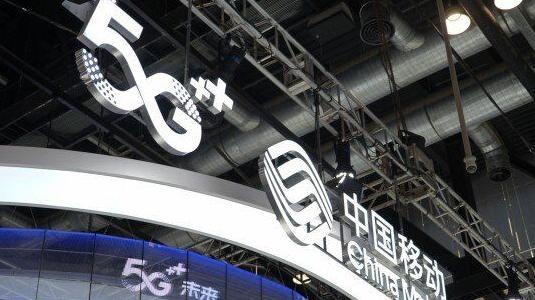 中国移动首次公布5G运营数据:5G套餐用户累计达673.6万户