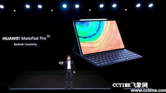 智慧办公新体验 华为MatePad Pro 5G平板发布
