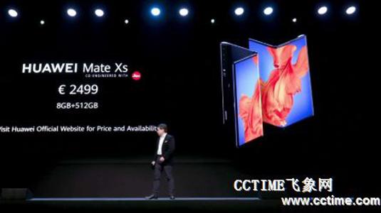 多项硬核配置升级 华为第二代折叠屏手机Mate Xs发布