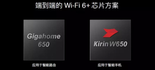 华为发布两款Wi-Fi6路由器 下载速度可达2400Mbps