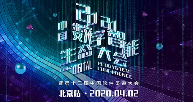 数字智能生态大会