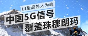 专题报道丨山至高处人为峰,中国5G信号覆盖珠穆朗玛