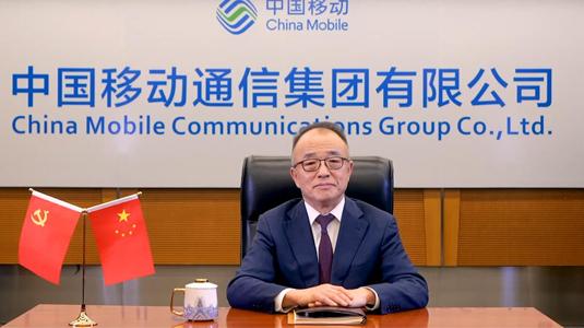 中国移动高同庆:夯实新基建、融通新要素 助力可持续发展