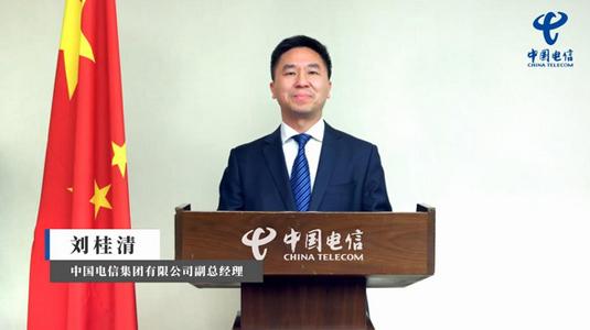 中国电信刘桂清:实施云网融合战略,助力2030可持续发展