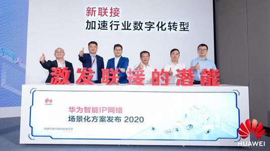 华为:智能IP网络场景方案激发联接潜能,创造中国式新速度
