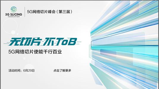 预告│6月29日5G网络切片峰会线上直播:大咖云集,共话切片