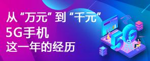 """专题策划丨从""""万元""""到""""千元"""",5G手机这一年的经历"""