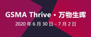 专题报道丨GSMA Thrive