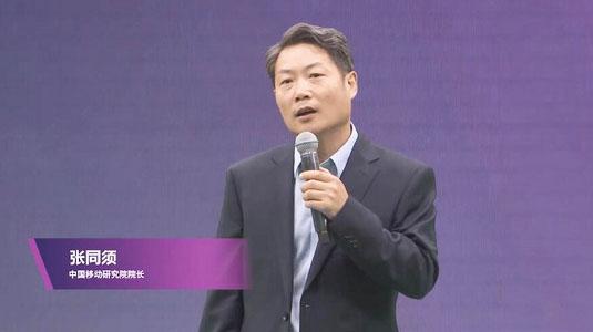 """中国移动张同须:5G是新基建的""""基"""",AI是新基建的""""智"""""""