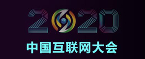 专题报道丨2020中国互联网大会