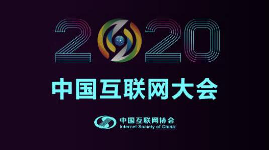 2020年(第十九届)中国互联网大会于7月23日在线上开幕