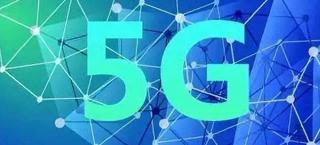 2020年将成5G网络切片商用元年 2B场景为首个发力点