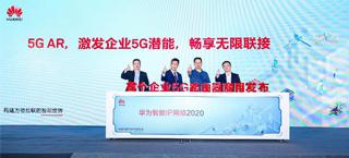 5G加持SD-WAN:企业上云乘风破浪