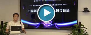 中国移动打造移动物联网综合生态体系