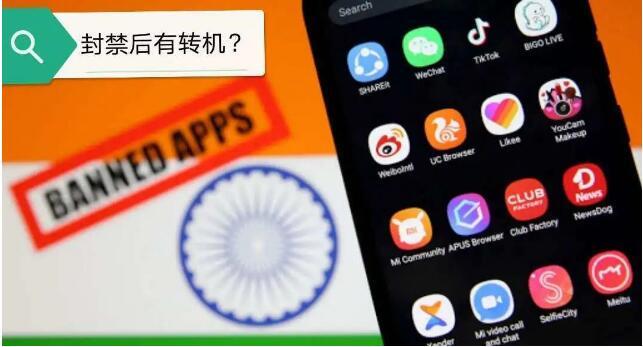 <b>印度一再封禁中国App背后:可能有转机,意不在彻底割裂</b>