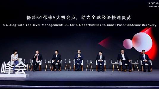 """5""""机""""峰会:5G掘金5大产业机遇"""
