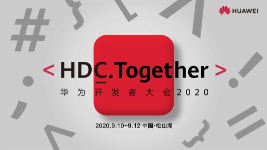 华为开发者大会2020--在中国・松山湖与您相约