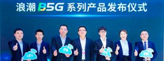 创新融合丨浪潮又发5G系列新利器