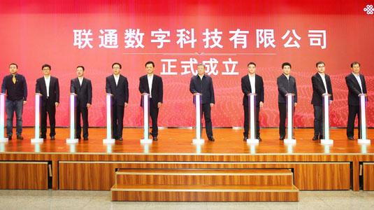 做可信赖的数字化转型使能者 联通数字科技有限公司在京成立
