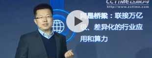 中国信通院田辉:云网承载新架构,助力数字经济发展