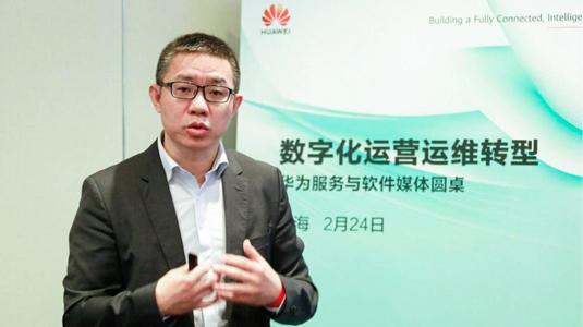 华为汪亦凡:以开放平台使能运营商数字化运维运营转型