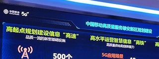 """""""移动强创新 5G助增长""""区域行雄安站:5G行业应用百花齐放"""