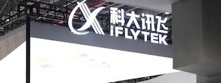 发力AIoT新基建,科大讯飞携最新技术应用成果亮相AWE2021