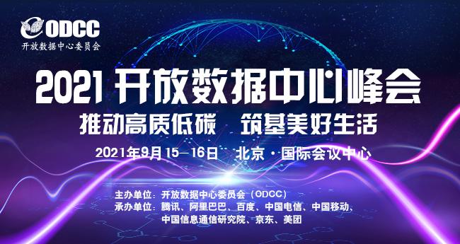2021开放数据中心峰会